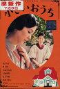 小さいおうち /松たか子【中古】【邦画】中古DVD