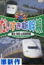 だいすき新幹線 東北・秋田・山形新幹線【中古】中古DVD