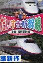 だいすき新幹線 上越・長野新幹線【中古】中古DVD