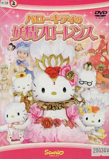 ハローキティの妖精フローレンス/生誕30周年記念レビュー【中古】