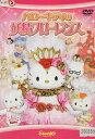 ハローキティの妖精フローレンス/生誕30周年記念レビュー【中古】【アニメ】中古DVD