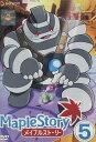 メイプルストーリー VOL.5【中古】【アニメ】中古DVD【ラッキーシール対応】