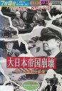 アメリカ占領下の日本 復興への道 大日本帝国崩壊 GHQ撮影全映像【中古】