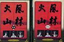 日本テレビ時代劇スペシャル 風林火山 【全2巻セット】里見浩太朗【中古】