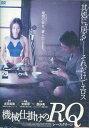 機械仕掛けのRQレースクイーン/亜紗美【中古】【邦画】中古DVD