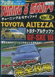 チューニング&モディファイ vol.8 GF-SXE 10 トヨタ・アルテッツァ【中古】