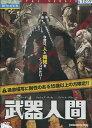 武器人間 /カレル ローデン 【吹替え 字幕】【中古】【洋画】中古DVD