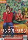 シンプル・シモン /ビル・スカルスガルド 【吹替え・字幕】【中古】