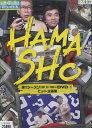 HAMASHO 第1シーズン 1 ヒット企画集 /浜田雅功【中古】