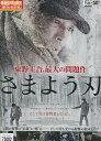 さまよう刃 /チョン・ジェヨン 【吹替え・字幕】【中古】【洋画】中古DVD