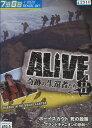 ALIVE2 奇跡の生還者たち ボーイスカウト 〜死の散策−グランドキャニオンの悲劇〜 【字幕のみ】【中古】
