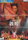 中国舞踊劇 敦煌【中古】
