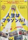 人生はマラソンだ! /ステファン・デ・ワレ 【吹替え・字幕】【中古】