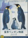 皇帝ペンギン物語 【字幕のみ】 【中古】