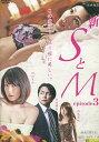 新SとMepisode3/川村りか【中古】【邦画】中古DVD