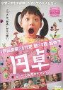 円卓 こっこ、ひと夏のイマジン/芦田愛菜【中古】