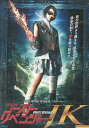 ゴースト・リベンジャーJK/しほの涼 SARU 野崎純平 石田雄生【中古】【邦画】中古DVD