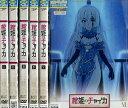 棺姫のチャイカ【全6巻セット】1期【中古】全巻【アニメ】中古DVD