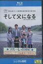 【中古Blu-ray】そして父になる *ジャケットに押印あり/福山雅治 真木よう子【中古】中古ブルーレイ