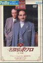 名探偵ポワロ 完全版 2 【字幕・吹き替え】【中古】