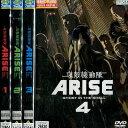 攻殻機動隊 ARISE 【全4巻セット】【中古】全巻