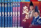 NHK大河ドラマ 炎立つ 完全版 【全9巻セット】渡辺謙 村上弘明