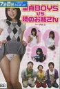 童貞BOYS VS 隣のお姉さん/伊東遥【中古】【邦画】中古DVD