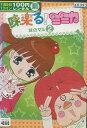 味楽る!ミミカ 味のマル 2【中古】【アニメ】中古DVD【ラッキーシール対応】