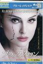 【中古Blu-ray】ブラック・スワン / ナタリー・ポートマン【字幕・吹替え】【中古】