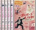 プロポーズ大作戦 【全6巻セット】山下智久 長澤まさみ【中古】