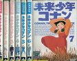 未来少年コナン【全7巻セット】宮崎駿【中古】