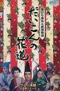 ワハハ本舗大芝居シリーズ だいこんの花道 /佐藤正宏