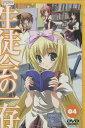 生徒会の一存 04 【中古】【アニメ】中古DVD