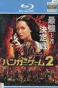 【中古Blu-ray】ハンガーゲーム2 /ジェニファー・ローレンス 【吹き替え・字幕】【中古】
