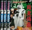 月光仮面 幽霊党の逆襲篇【全4巻セット】【中古】