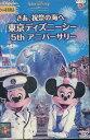 さあ 祝祭の海へ。東京ディズニーシー5thアニバーサリー【中古】【アニメ】