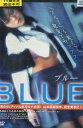 BLUE ブルー /紅月ルナ 柳之内たくま 須加尾由二【中古】