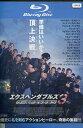 【中古Blu-ray】 エクスペンダブルズ 3 ワールドミッション /シルベスター・スタローン 【吹き替え・字幕】【中古】