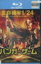 【中古Blu-ray】ハンガーゲーム【字幕・吹替え】【中古】