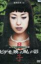 リアルホラーシリーズ第3段 ビデオに映った呪いの影【中古】【...