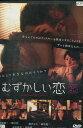むずかしい恋 / 水橋研二 璃乃亜 前田綾花 柳沢なな【中古】【邦画】中古DVD