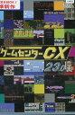 ゲームセンターCX 23.0【中古】