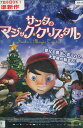 サンタのマジック・クリスマス【字幕・吹き替え】【中古】