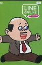 LINE OFFLINE サラリーマン/ボンヌスボンヌ【中古】