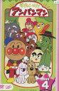それいけ!アンパンマン '99-4【中古】【アニメ】中古DV...