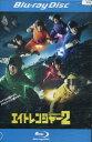 【中古Blu-ray】エイトレンジャー2 /関ジャニ 渋谷すばる【中古】