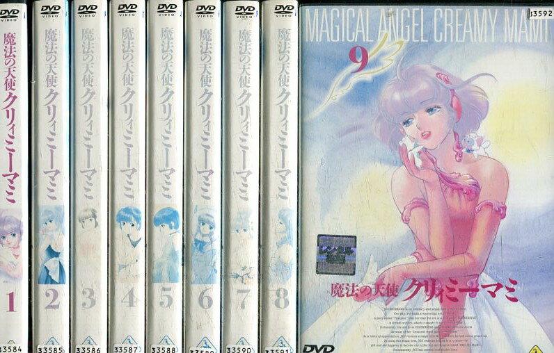 魔法の天使クリィミーマミ【全9巻セット】【中古】