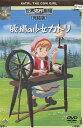 世界名作劇場 完結版 牧場の少女カトリ 【中古】【ア