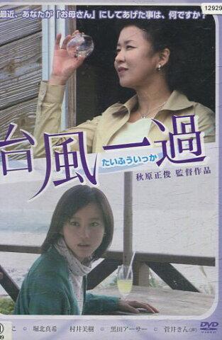 台風一過 /堀北真希 烏丸せつこ【中古】【邦画】中古DVD