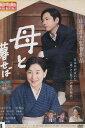 母と暮せば /吉永小百合 二宮和也【中古】【邦画】中古DVD